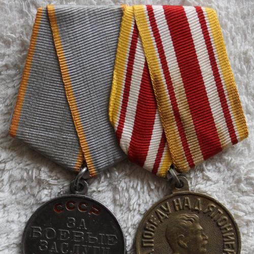 Медаль За победу над Японией За боевые заслуги СССР