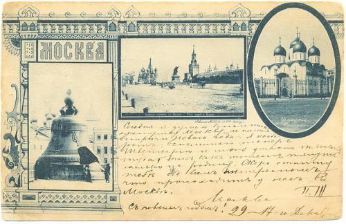 Москва  Сувенирка Привет Грюс Изд Типография Эдбе 1896 год Moscou Почта Швейцария Россия Империя