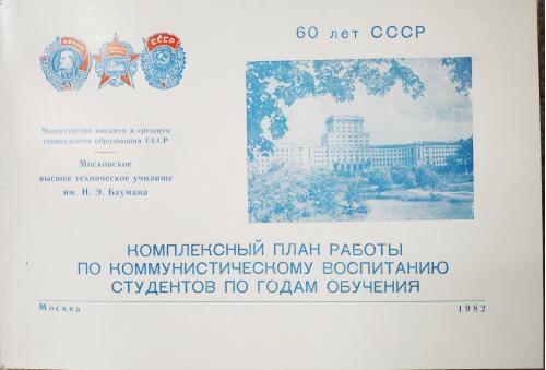 Москва Высшее техническое училище им Баумана Коммунистическое воспитание студентов План 60 лет СССР