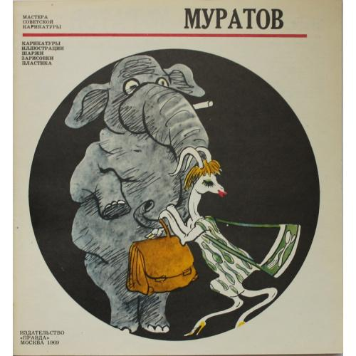 Муратов Николай.Юмор.Карикатура.Изд.Правда 1969 Москва.СССР
