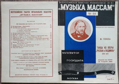 Музыка массам Ноты  №84 М. Глинка 1930 год Музсектор Госиздата Москва Главлит СССР