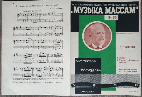Музыка массам Ноты  №85 П. Чайковский 1930 год Музсектор Госиздата Москва Главлит СССР