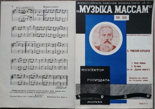 Музыка массам Ноты  №86 Н. Римский-Корсаков 1930 год Музсектор Госиздата Москва Главлит СССР