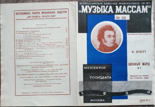 Музыка массам Ноты  №88 Ф. Шуберт Военный марш 1930 год Музсектор Госиздата Москва Главлит СССР