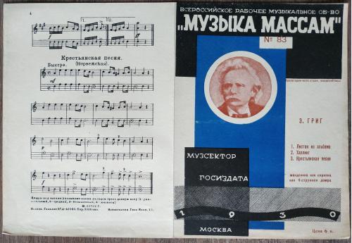 Музыка массам Ноты  №83 Э. Григ 1930 год Музсектор Госиздата Москва Главлит СССР