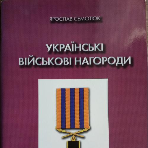 Ярослав Семотюк Українські військові нагороди Украинские военные награды Ордена