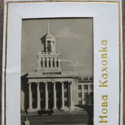 Новая Каховка Буклет миниатюра Фото Украина СССР