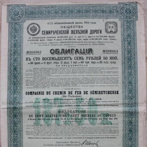 Облигация Семиреченская железная дорога 187 рублей 50 коп. Акция 1913 год Петербург Россия Империя
