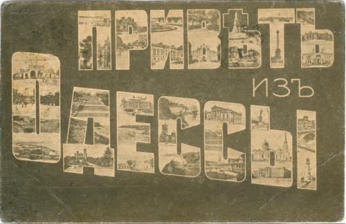 Одесса Привет  1917 год Сувенирка Почта Харьков