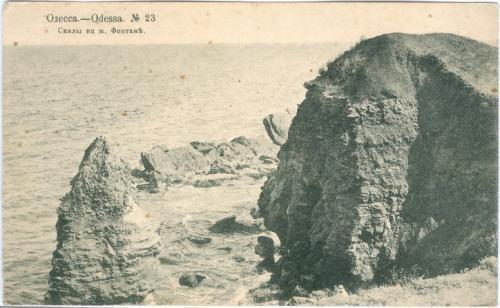 Одесса Скала на м. Фонтане № 23 Изд. Суворин 1916 год Шерер Черное море Украина
