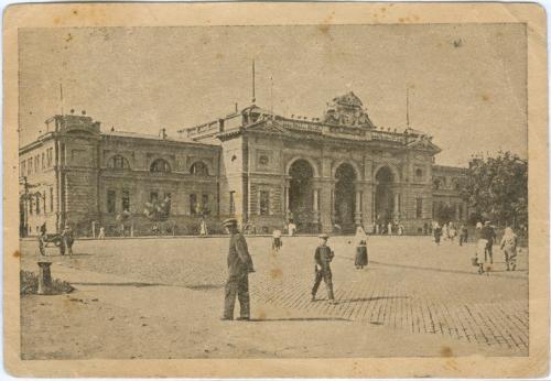 Одесса Вокзал Почта Военная цензура