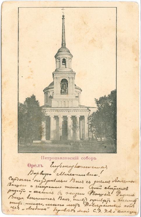 Картинки, город орел старые открытки