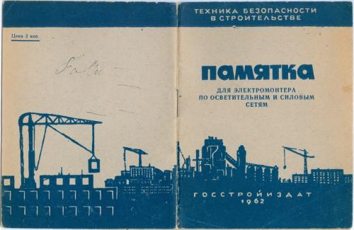 Памятка для электромонтера Техника безопасности в строительстве 1962 год Госстройиздат Реклама СССР