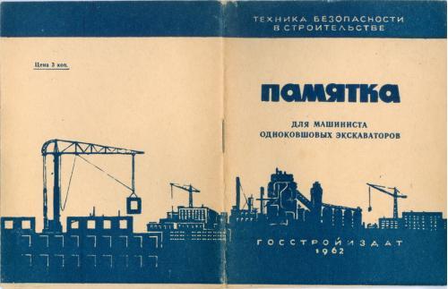 Памятка для маш.экскаваторов Техника безопасности в строительстве 1962 г. Госстройиздат Реклама СССР