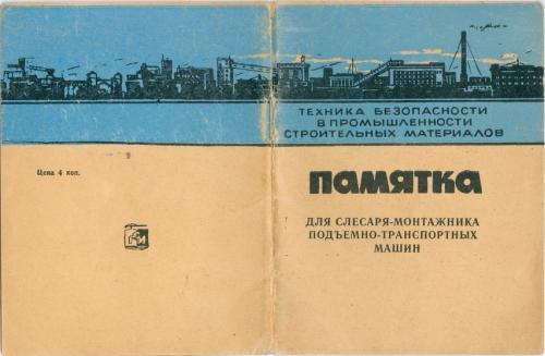 Памятка для слесаря-монтаж. Техника безопасности в строительстве 1962 год Госстройиздат Реклама СССР