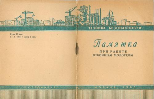 Памятка при раб. отб. мол. Техника безопасности в строительстве 1960 год Госстройиздат Реклама СССР