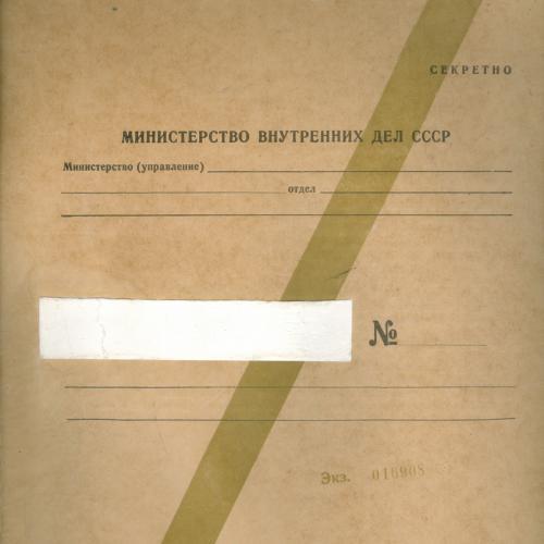 Папка Министерство Внутренних Дел СССР Секретно Милиция Уголовный розыск Документ Пропаганда