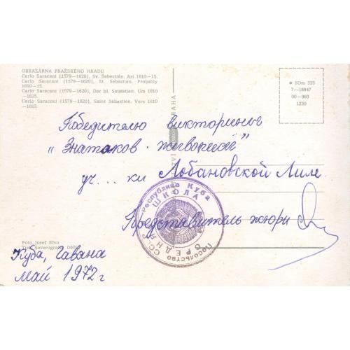 Печать штемпель Посольство СССР в республике Куба Средняя школа 1972 Гавана Лобановская Лиля