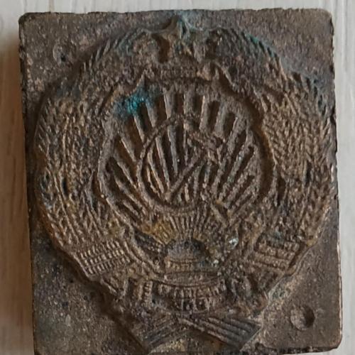 Печать заготовка штамп оттиск штемпель Герб Украина СССР Пропаганда