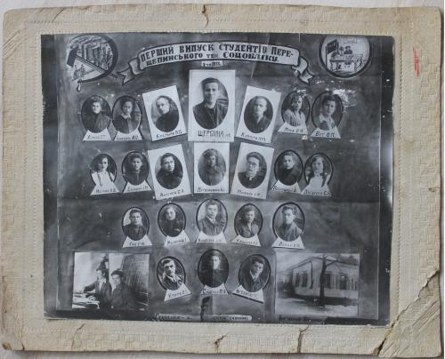 Перещепино Первый выпуск студентов техникума соцучета 1935 год Фото Днепропетровская область Украина