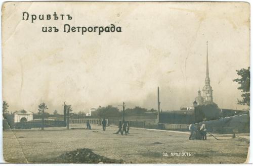 Петроград Петербург Привет Крепость № 72 Почта Сквира Россия Империя