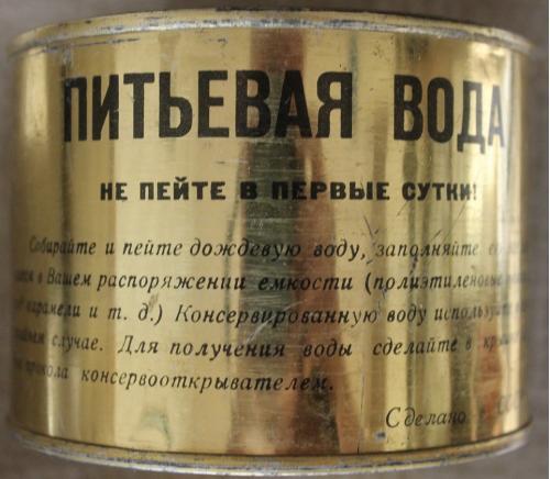 Питьевая вода 1970 год банка СССР Реклама