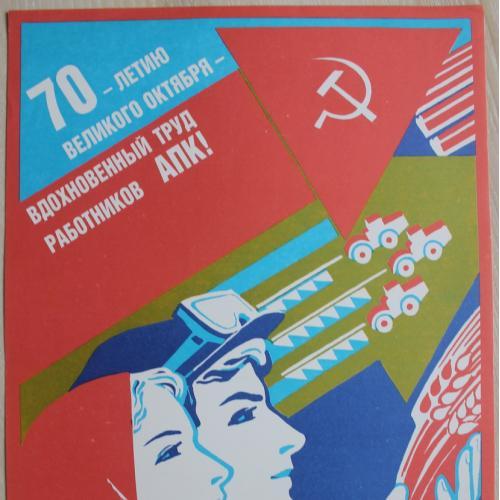 Плакат СССР 70 лет Октября Агитация Пропаганда