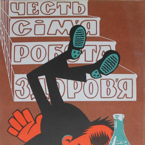 Плакат СССР Алкоголь Худ. Пащенко  Политиздат Украины 1985 год Карикатура Юмор Агитация Пропаганда