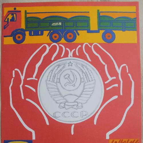Плакат СССР Бережливость Агитация Пропаганда