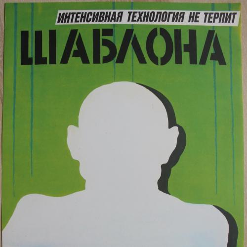 Плакат СССР Интенсивная технология Агитация Пропаганда