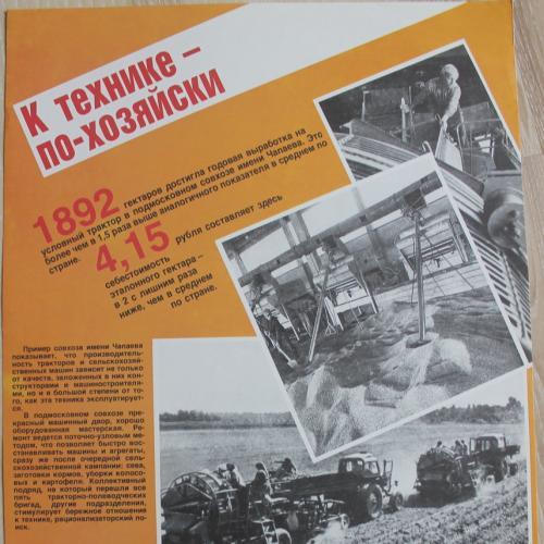 Плакат СССР К технике по хозяйски Агитация Пропаганда