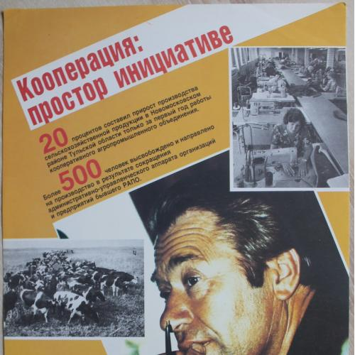 Плакат СССР Кооперация Агитация Пропаганда