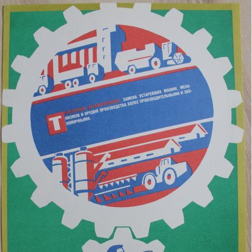 Плакат СССР Механизация Агитация Пропаганда