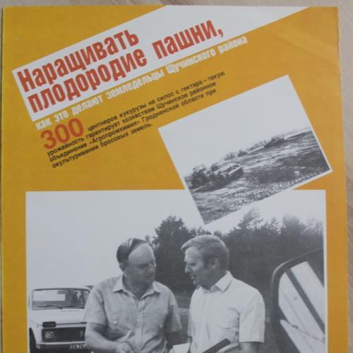Плакат СССР Наращивать плодородие пашни Агитация Пропаганда