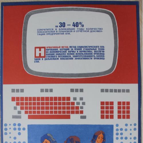 Плакат СССР Перестройка Агитация Пропаганда