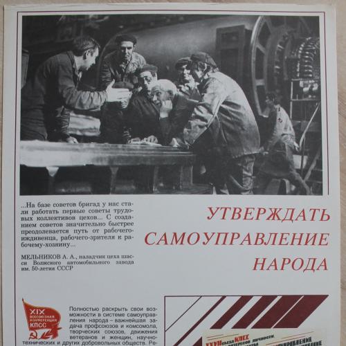 Плакат СССР Самоуправление народа Агитация Пропаганда