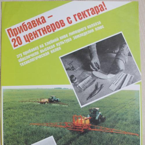 Плакат СССР Сельское хозяйство Агитация Пропаганда