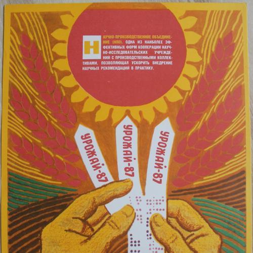 Плакат СССР Урожай Агитация Пропаганда