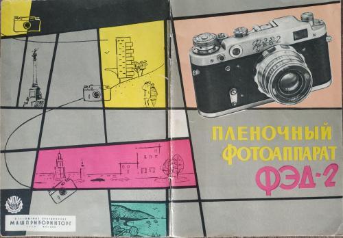 Плёночный Фотоаппарат ФЭД-2 Краткое руководство