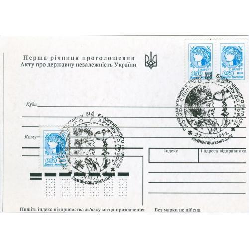 Почтовая карточка немаркированная Украина. 1-я год.Акта про государственную независимость.1992