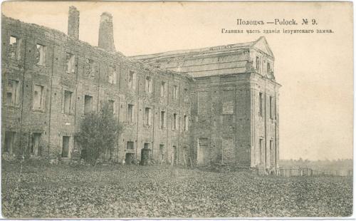 Полоцк Главная часть здания Иезуитский замок № 9 Суворин  Шерер  Витебская губерния Белоруссия