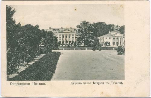 Полтава Окрестности Дворец князя Кочубея в Диканьке Украина Империя