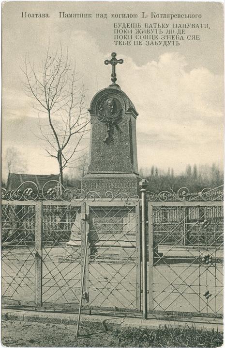 Полтава Памятник над могилой Котляревского Изд магазин Дохмана Украина Империя