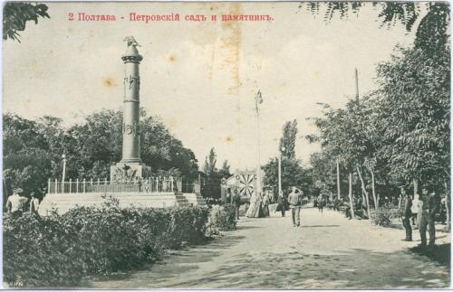 Полтава Петровский сад и памятник  № 2 Изд т-ва КП Типы Украина Империя