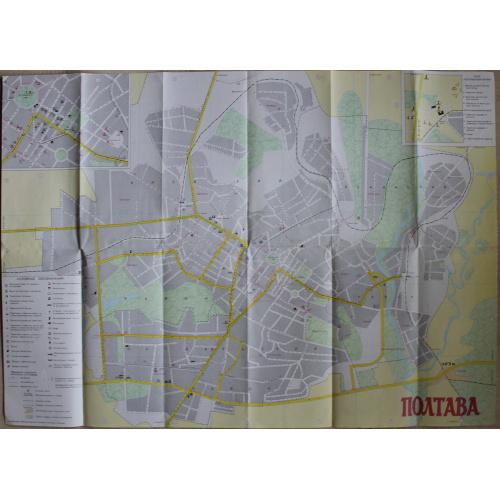 Полтава.План.Туристическая схема.1985 год.Карта.Украина.СССР