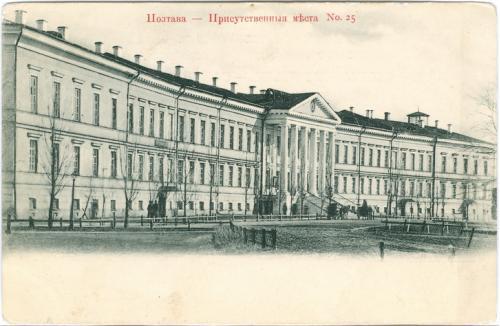 Полтава Присутственные места № 25 Украина Империя