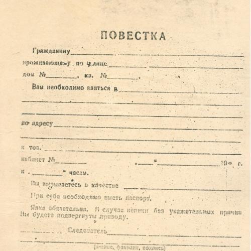 Повестка Милиция Уголовный розыск Документ Бланк Пропаганда СССР
