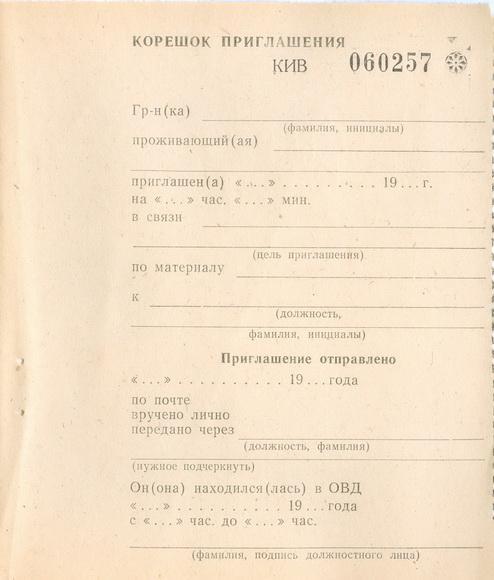 Повестка Приглашение в ОВД Корешок Милиция Уголовный розыск Документ Бланк Пропаганда СССР МВД УССР