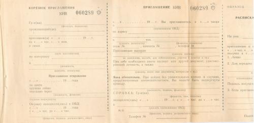 Повестка Приглашение в ОВД Милиция Уголовный розыск Документ Бланк Пропаганда СССР МВД УССР