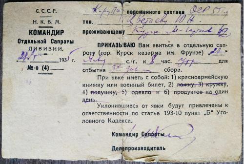 Повестка приказ Отдельная саперная дивизия НКВМ СССР 1935 год Война Пропаганда